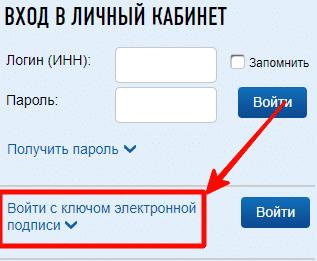 Электронно-цифровой ключ подписи для входа