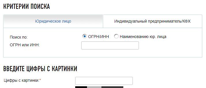 Получение выписных данных из ЕГРЮЛ онлайн через официальный сайт налоговой