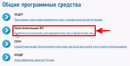 Установка приложения Налогоплательщик ЮЛ