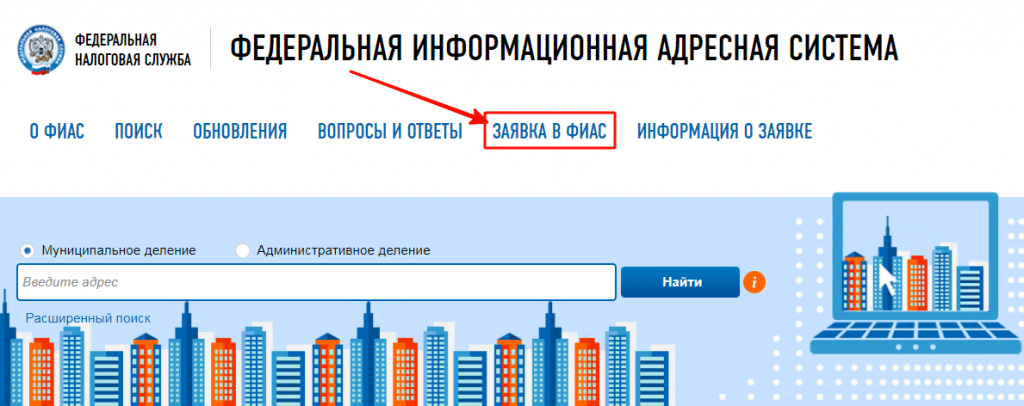 Оставить заявку в ФИАС на сайте