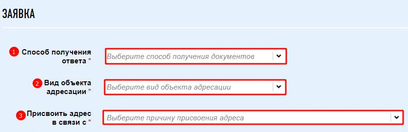 Как оставить заявку в муниципалитет