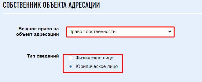 Заполнение данных собственника объекта