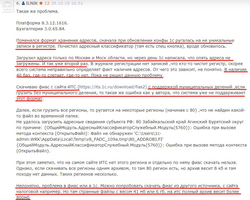 Отзыв клиента о проблемах с загрузкой адресов